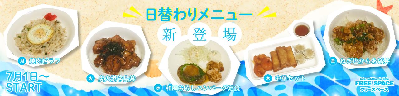 7月日替わり新メニュー登場!