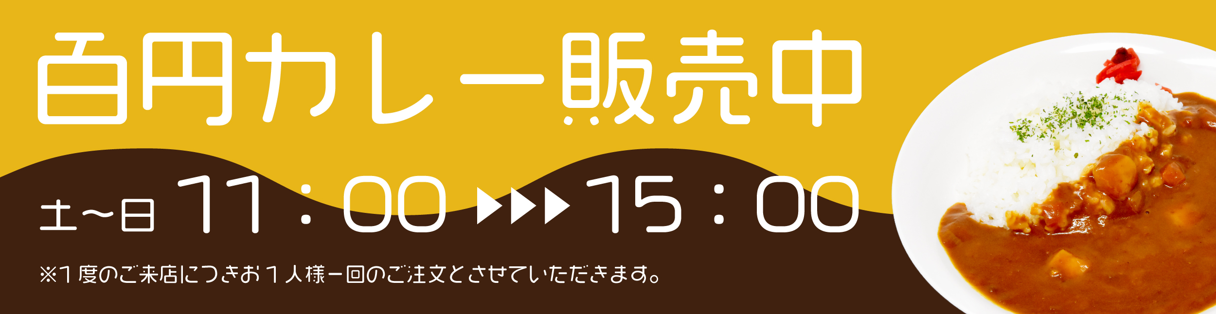 100円カレー販売中(土日限定)