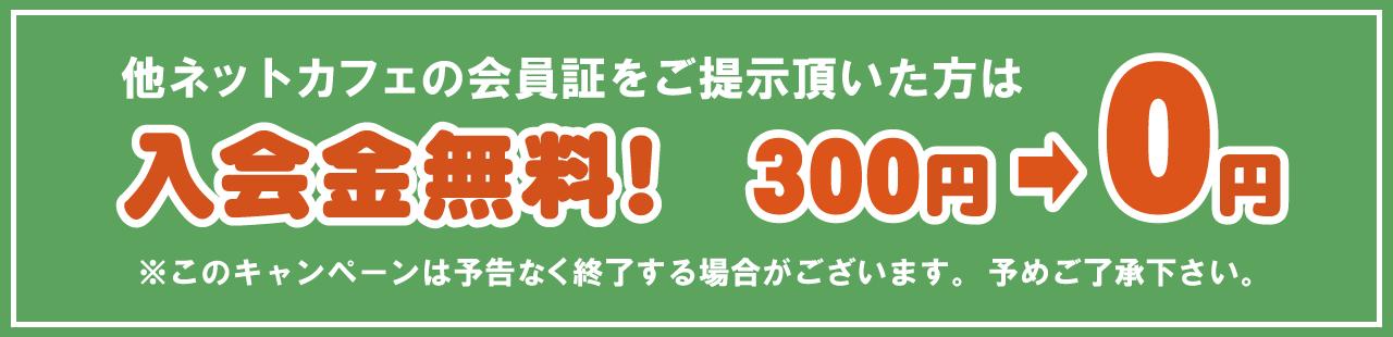 他店会員証提示で入会金無料!