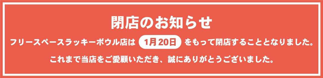 1月20日で閉店いたします。