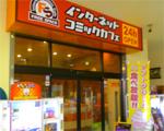 長尾センタープラザ店