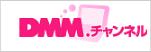 DMMチャンネル